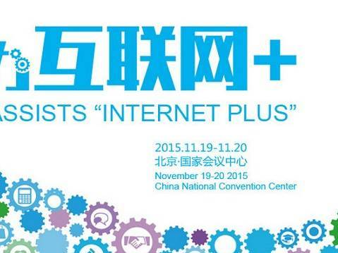 moore8活动海报-北京2015全球互联网技术大会