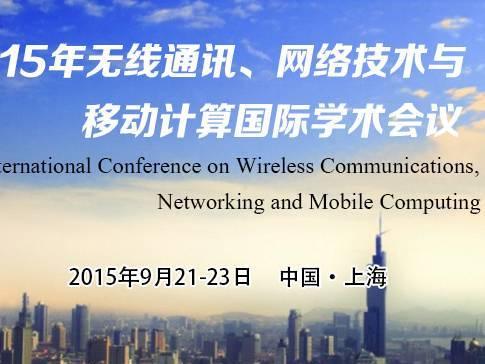 moore8活动海报-上海2015无线通讯、网络技术与移动计算国际学术会议