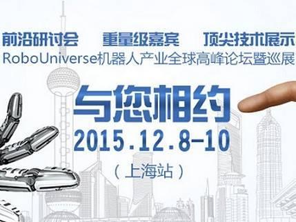 moore8活动海报-上海 2015机器人产业全球高峰论坛