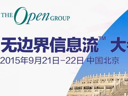 moore8活动海报-北京2015无边界信息流大会