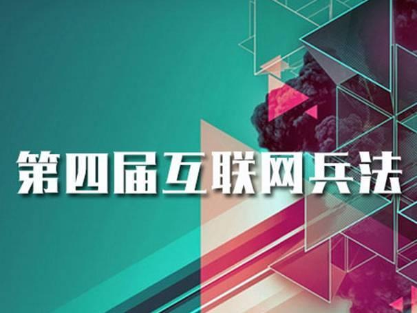 moore8活动海报-上海2015第四届互联网兵法
