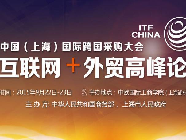 moore8活动海报-上海2015中国互联网与外贸高峰论坛