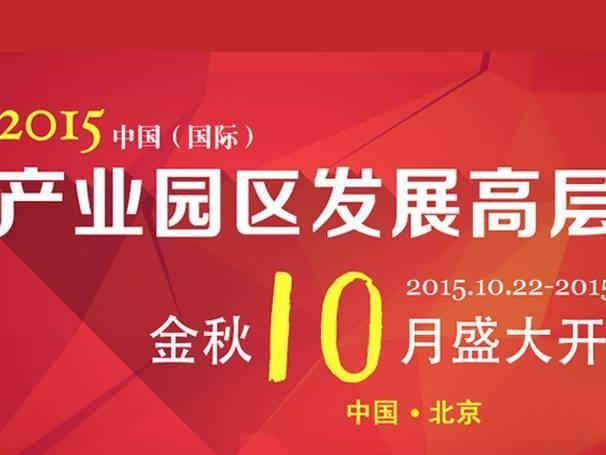 moore8活动海报-北京2015 中国国际产业园区发展高层峰会