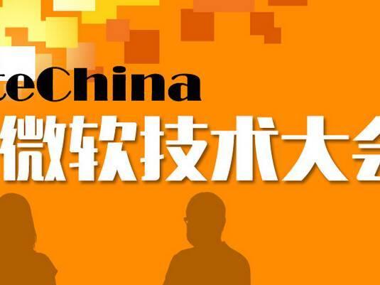 moore8活动海报-2015微软技术大会中国站