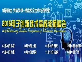 moore8活动海报-2015电子创新技术高校教师峰会