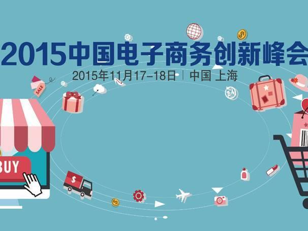 moore8活动海报-上海2015中国电子商务创新峰会