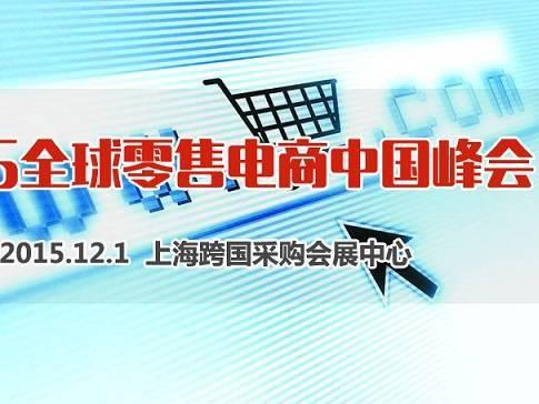 moore8活动海报-上海2015全球零售电商中国峰会