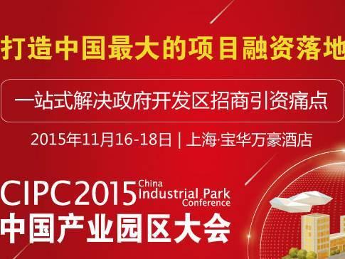 moore8活动海报-上海2015中国产业园区大会
