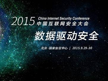 moore8活动海报-北京2015中国互联网安全大会
