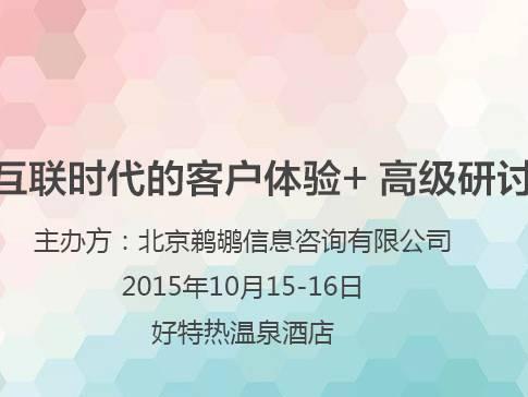 moore8活动海报-北京2015移动互联时代的客户体验高级研讨会