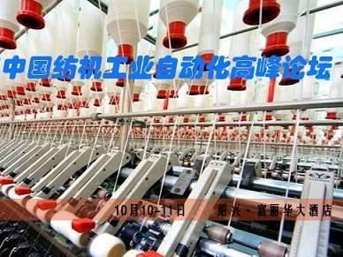 moore8活动海报-中国纺机工业自动化高峰论坛2015