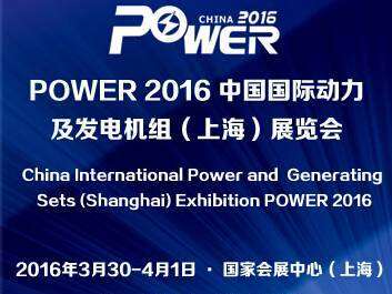 moore8活动海报-POWER2016上海动力展