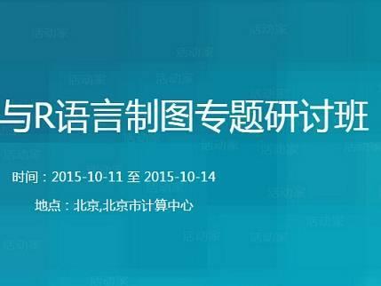 moore8活动海报-北京2015数据分析与R语言制图专题研讨