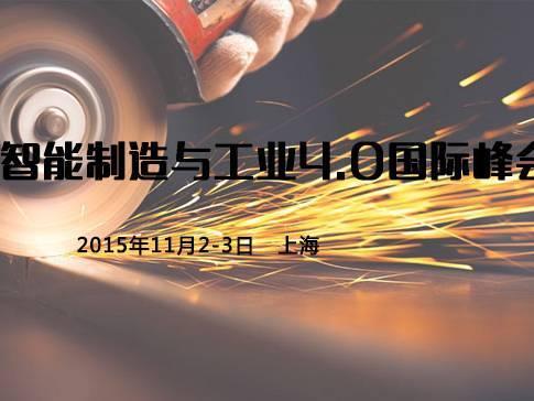 moore8活动海报-上海2015智能制造与工业4.0国际峰会